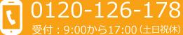 電話番号:0120-126-178