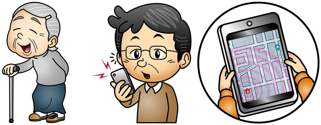 人吉市の徘徊高齢者位置検索システム事業