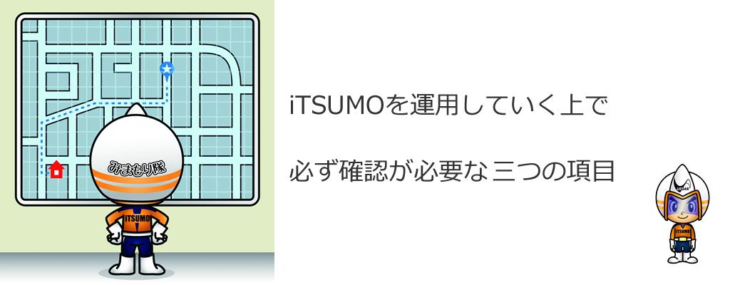 iTSUMO運用に必要な3項目