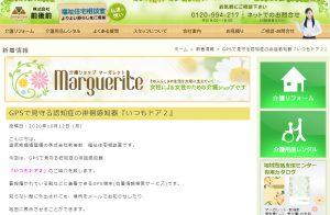 女性目線の介護ショップマーガレット様のホームページ画像