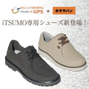 iTSUMOの専用シューズページのアイキャッチ画像