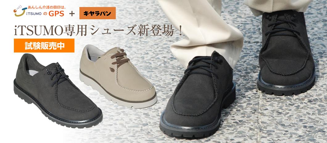 iTSUMOの専用シューズが新登場