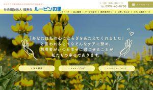 社会福祉法人 福寿会 ルーピンの里様のホームページ切り抜き画像