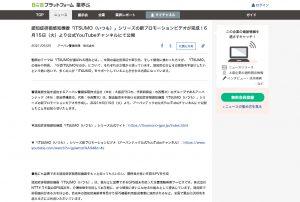 BtoB業界プラットフォーム業界chホームページのスクリーンショット